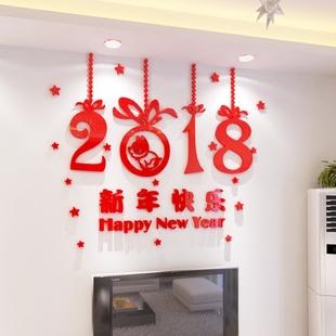 狗年装饰3D亚克力立体墙贴2018新年喜庆贴画客厅电视沙发背景墙贴