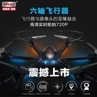 小米六轴飞行器高清航拍实时传输无人机耐摔直升机遥控飞机玩具