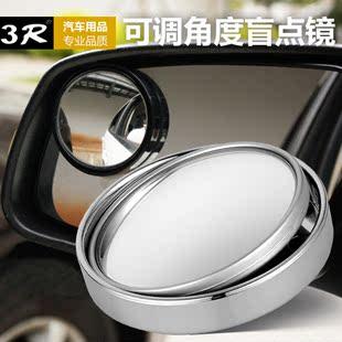 汽车用后视镜小圆镜360度超清可调 倒车盲点盲区高清反光辅助镜子