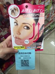 日本面部V脸提升瘦脸紧致 瘦双下巴紧致面部绑带 发汗美容带