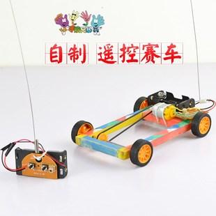 科技小发明小制作电动马达diy组装遥控玩具车配件零件手工制作