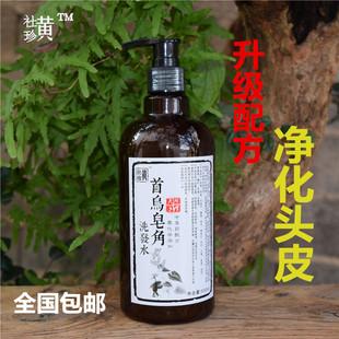 黄社珍首乌皂角茶籽粉草本植物酵素洗发水液止痒去屑控油防脱好用