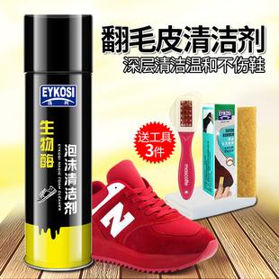 磨砂皮护理打理液麂皮油翻毛皮鞋清洁去污喷剂反绒皮通用防水保护