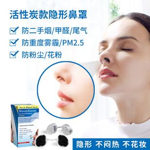 伍迪诺斯活性炭隐形口罩鼻罩防二手烟甲醛尾气雾霾粉尘鼻塞过滤器