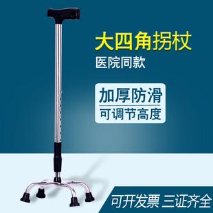 老人拐杖不锈钢四脚拐扙老年人用防滑铝合金手杖折叠带灯拐棍四角