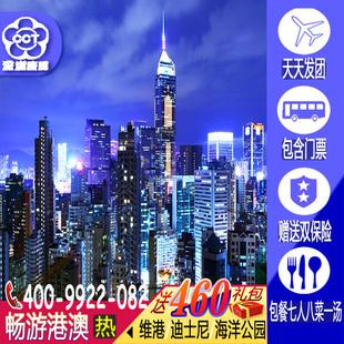 港澳旅游 香港澳门旅游5天4晚双人纯玩团 香港旅游五天四晚送礼包