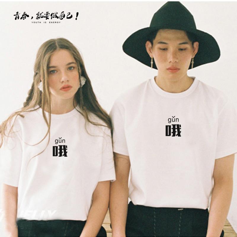 创意情侣t恤 哦字t恤 韩版学生创意时尚个性青春搞笑宽松文字情侣短袖男女 L5_推荐淘宝好看的女创意情侣t恤
