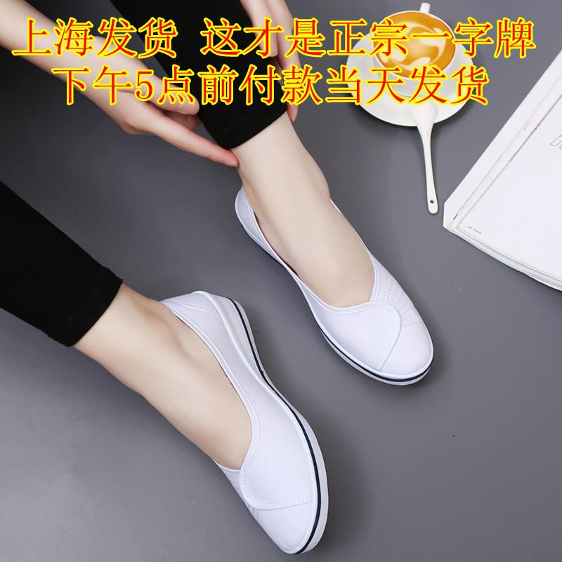 白色坡跟鞋 一字牌护士鞋白色女鞋41布鞋坡跟平底夏季透气工作鞋软底美容医院_推荐淘宝好看的白色坡跟鞋