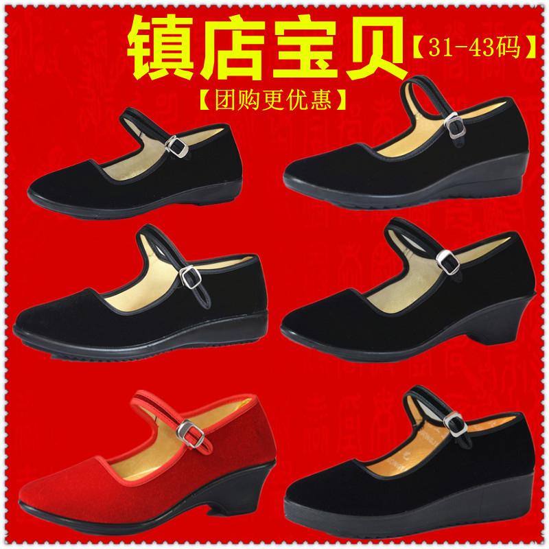 红色厚底鞋 厚底女鞋工装鞋老北京布鞋红色黑平绒特大号41 42大码43 3332小码_推荐淘宝好看的红色厚底鞋