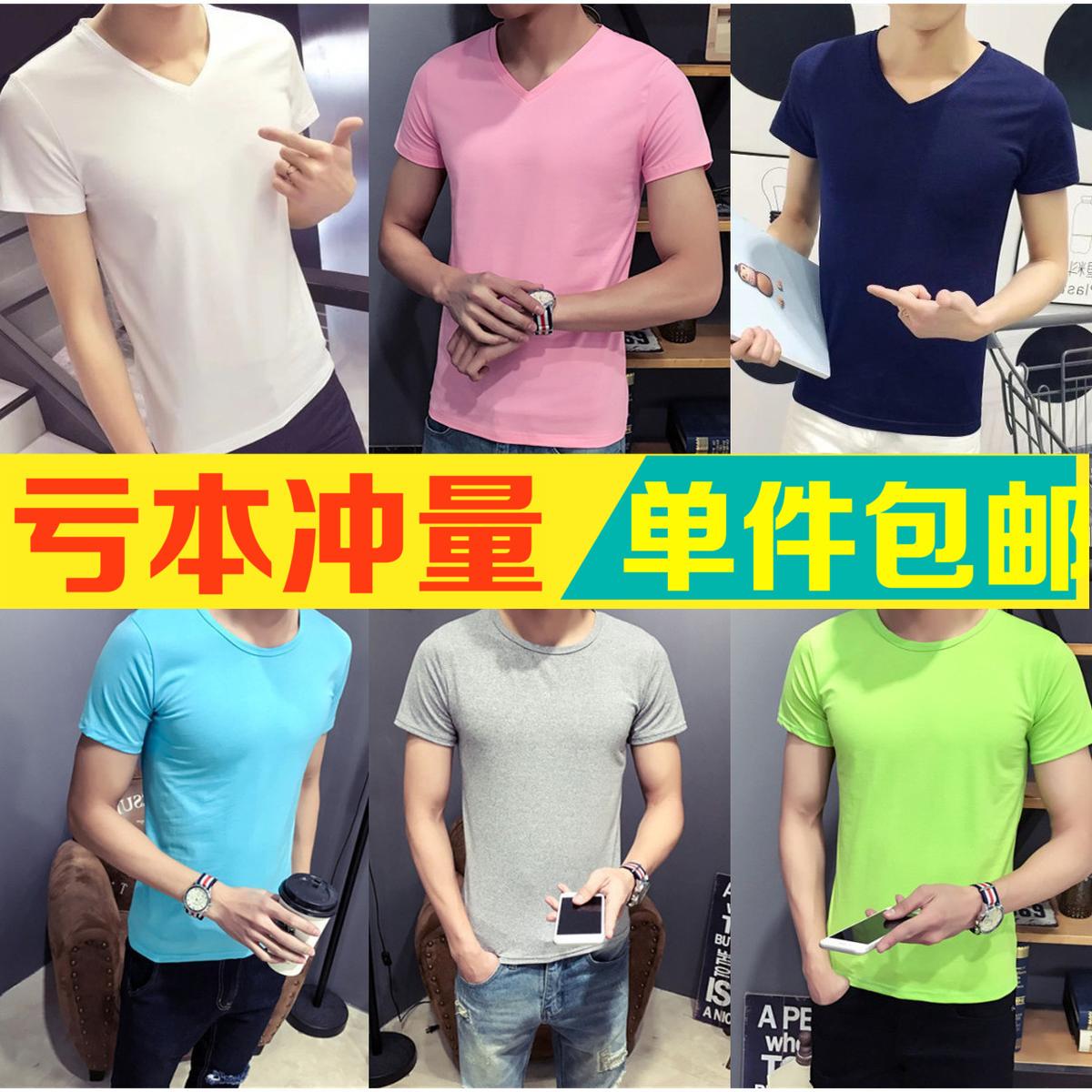 粉红色T恤 夏季短袖t恤男韩版修身青年纯色半袖胖子打底衫V领男体恤上衣服潮_推荐淘宝好看的粉红色T恤