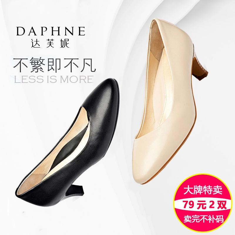 达芙妮单鞋 Daphne达芙妮杜拉拉系列新款 粗中跟圆羊皮通勤优雅女单鞋工作鞋_推荐淘宝好看的女达芙妮单鞋