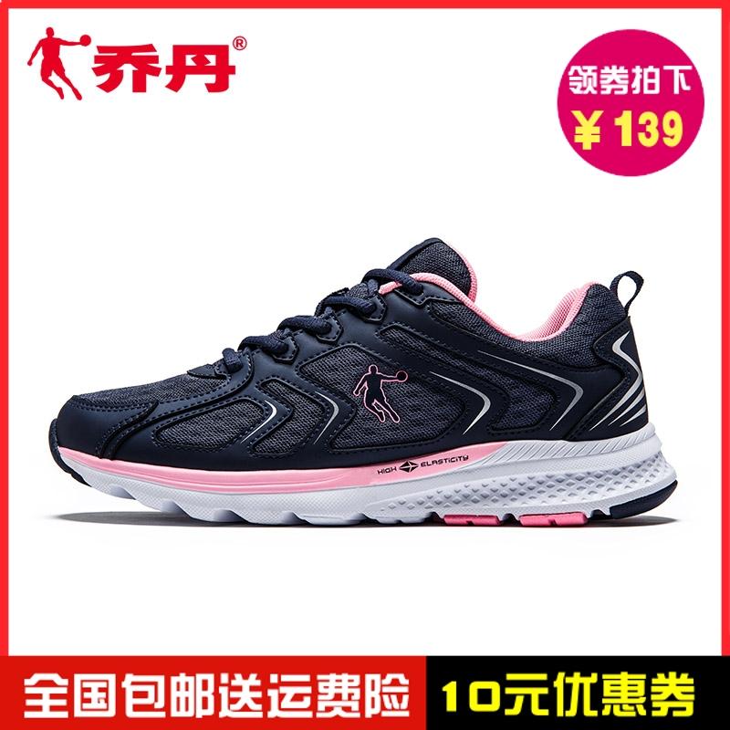 乔丹运动鞋 乔丹秋季女鞋运动鞋2017年款女跑步鞋透气耐磨女子运动跑步鞋_推荐淘宝好看的女乔丹运动鞋