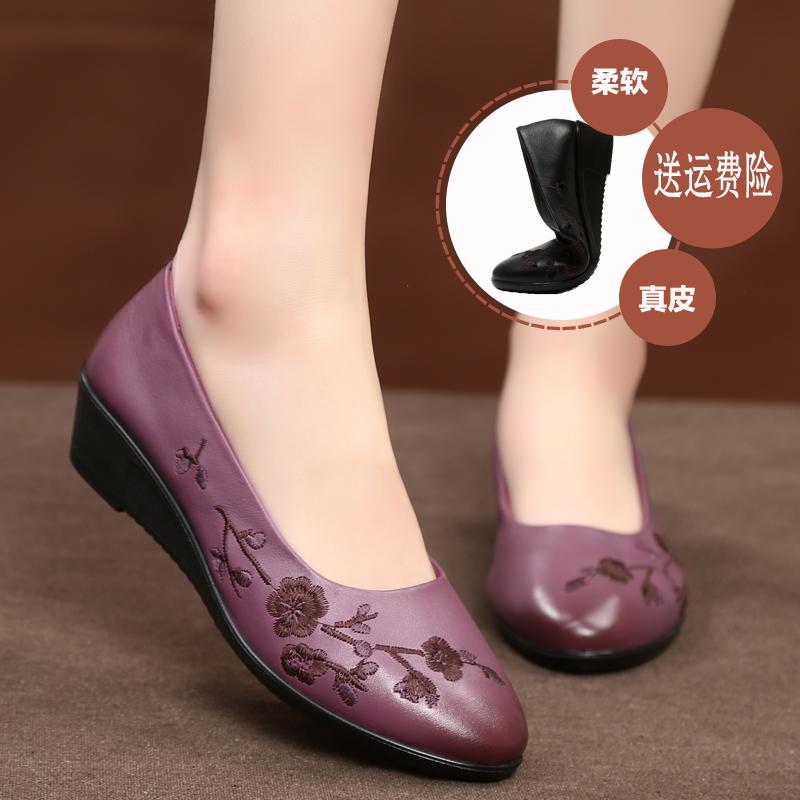 紫色坡跟鞋 紫色绣花鞋妈妈单鞋真皮软底中老年皮鞋坡跟中年女鞋春秋33大码43_推荐淘宝好看的紫色坡跟鞋