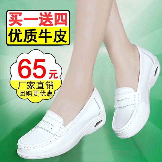 孕妇坡跟鞋 春秋季真皮气垫护士鞋白色坡跟孕妇鞋软底防滑妈妈鞋工作鞋女单鞋_推荐淘宝好看的孕妇坡跟鞋