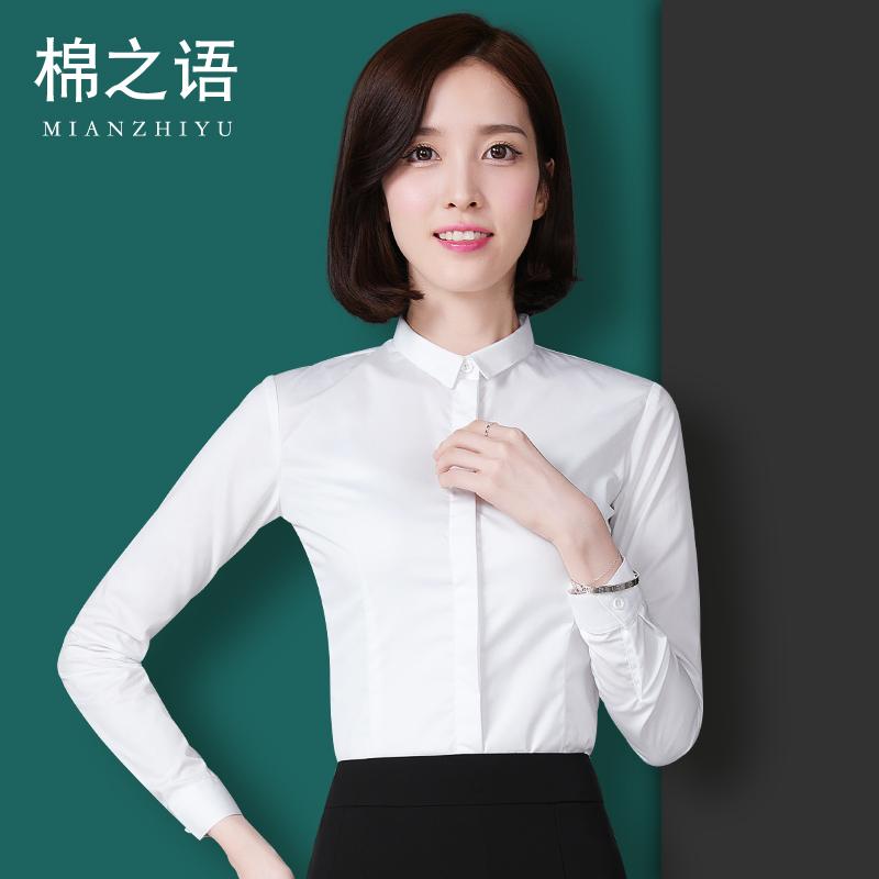 长袖女衬衫 白衬衫女长袖职业正装工作服韩范大码修身白色衬衣女工装春装新款_推荐淘宝好看的女长袖女衬衫