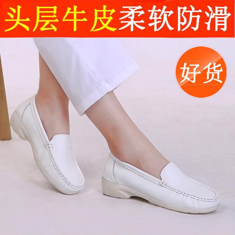 白色坡跟鞋 圣诗丹特护士鞋白色春夏季舒适真皮防滑工作女鞋大码牛筋软底坡跟_推荐淘宝好看的白色坡跟鞋