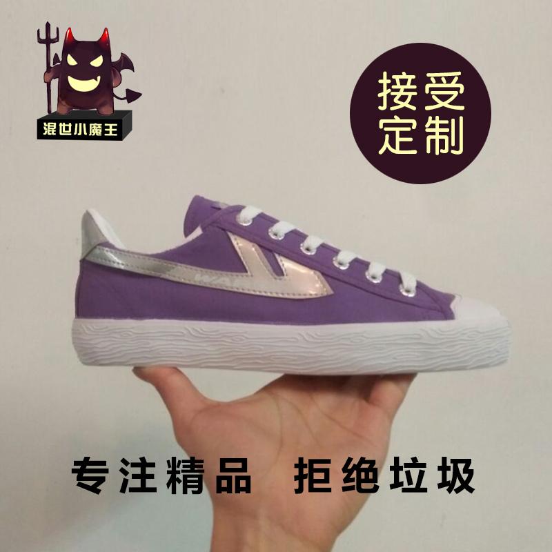 紫色帆布鞋 手绘回力官方旗舰店wb-1金奖紫色diy涂鸦正品帆布鞋女透气跑步鞋_推荐淘宝好看的紫色帆布鞋
