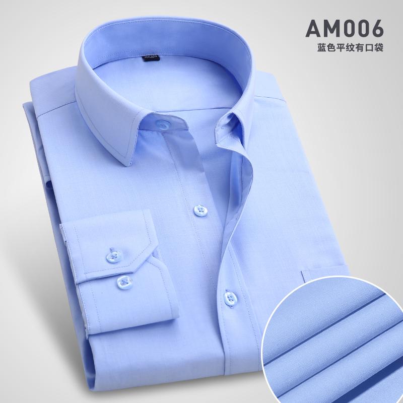 白色衬衫 秋季长袖衬衫男青年商务职业装工装纯蓝色衬衣男寸衫打底衫工作服_推荐淘宝好看的白色衬衫