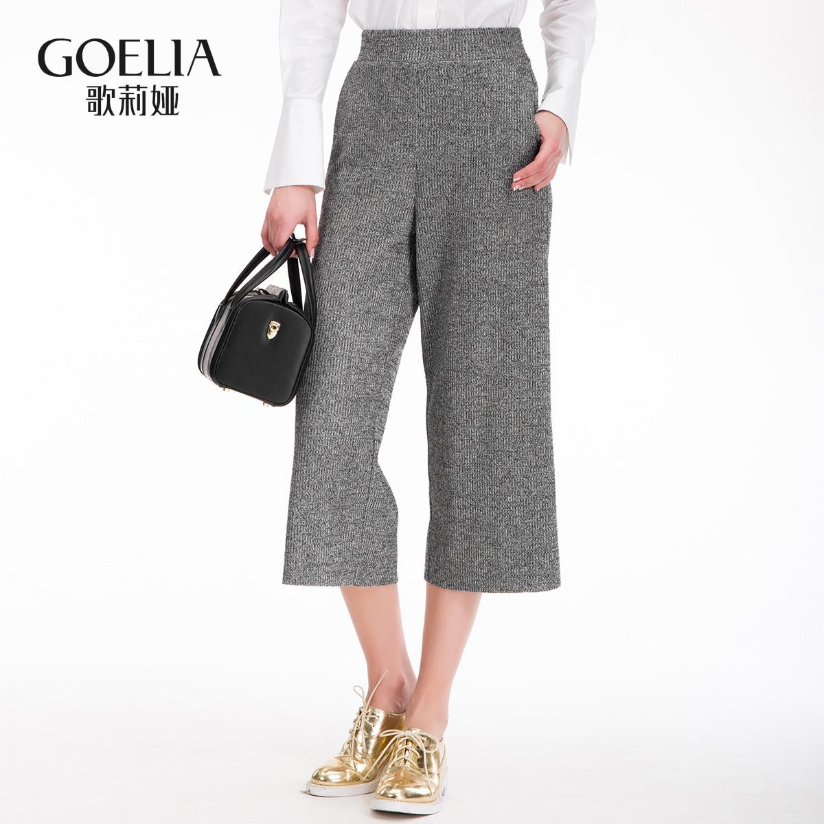 歌莉娅女装 歌莉娅女装 休闲裤针织八分高腰阔腿裤168E1I050_推荐淘宝好看的歌莉娅
