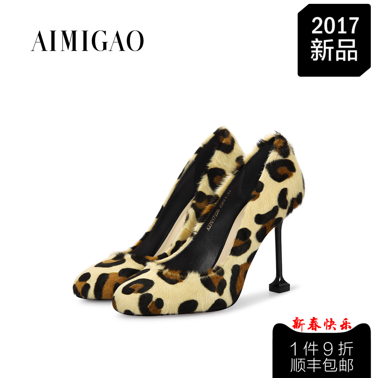 豹纹单鞋 AIMIGAO爱米高2017春季新款 圆头浅口细高跟单鞋女豹纹套脚女鞋_推荐淘宝好看的豹纹单鞋