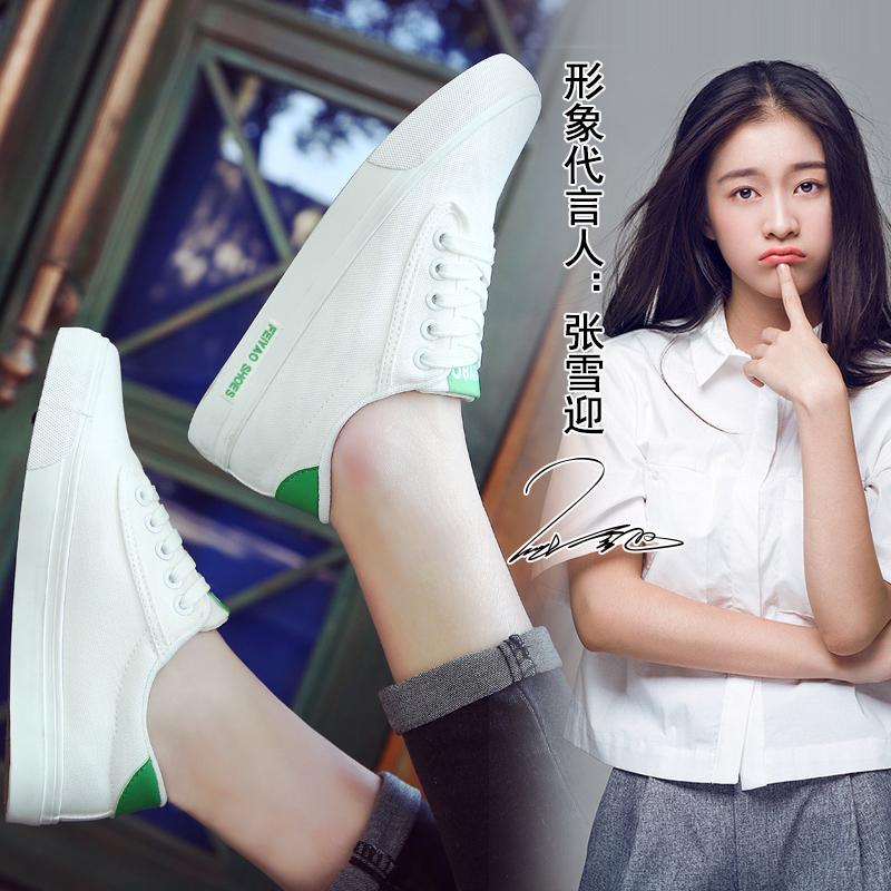 帆布鞋 飞耀2017春新款百塔白黑帆布鞋女学生布鞋韩版系带小白鞋平底板鞋_推荐淘宝好看的女帆布鞋