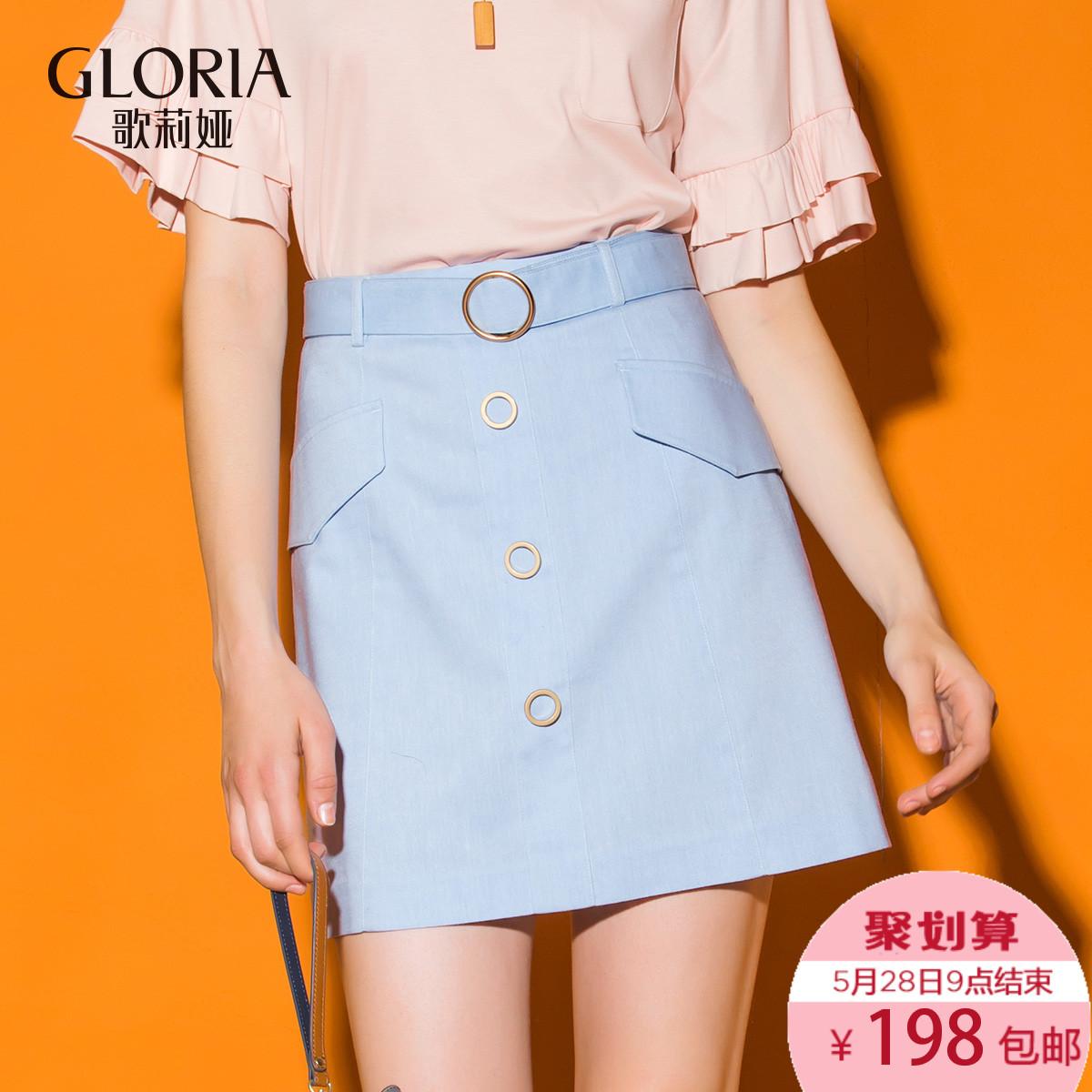 歌莉娅女装 预售|GLORIA歌莉娅2017年夏新配送腰带A型半截裙 173J2A04A_推荐淘宝好看的歌莉娅