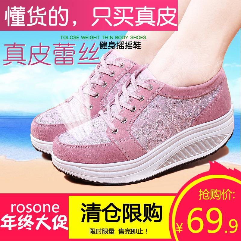 真皮坡跟鞋 rosone夏季透气厚底摇摇鞋女式真皮休闲运动蕾丝网面坡跟松糕鞋_推荐淘宝好看的真皮坡跟鞋