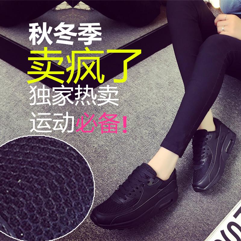 黑色运动鞋 冬季网面全黑色运动鞋女韩版中学生情侣厚底休闲鞋纯黑色跑步鞋子_推荐淘宝好看的黑色运动鞋