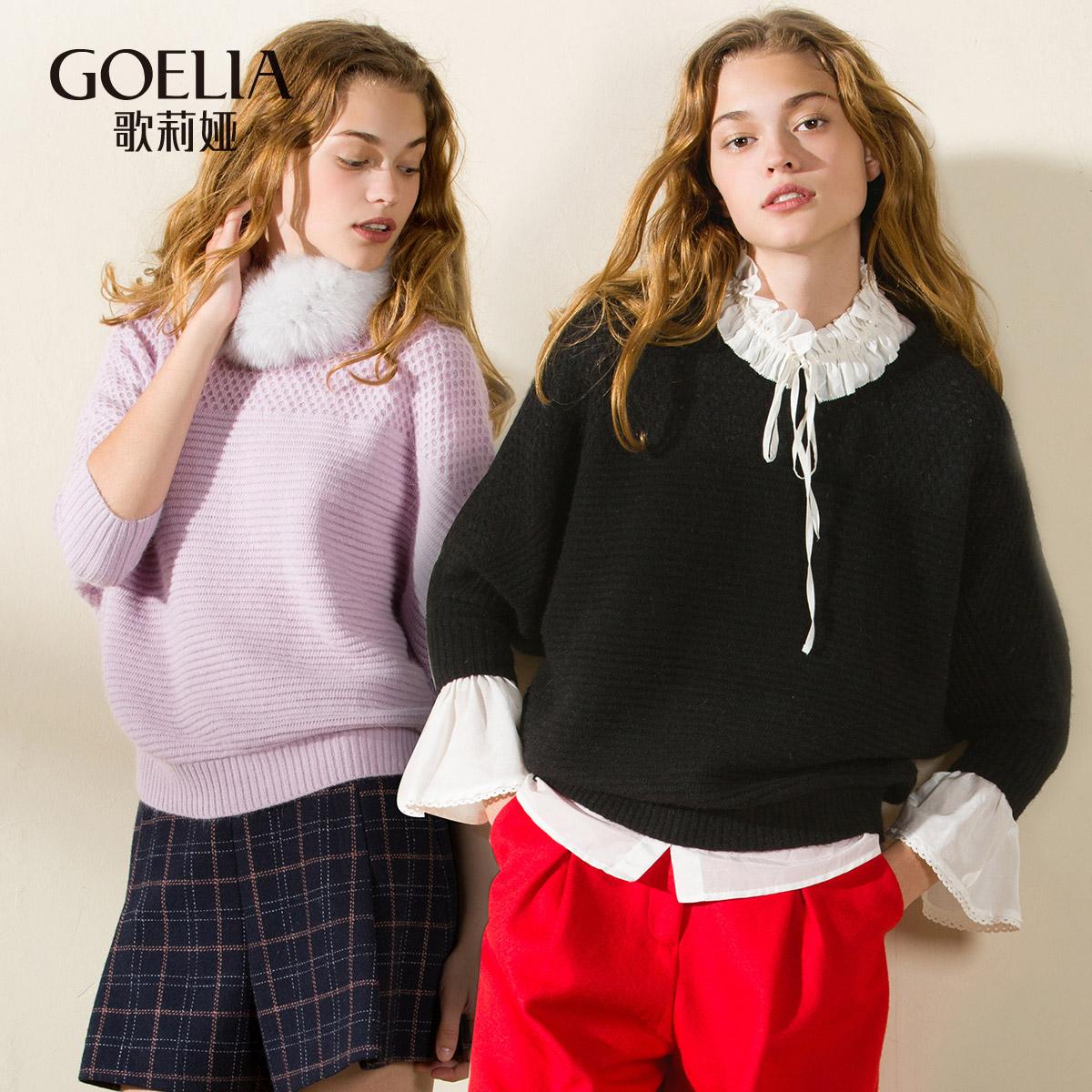 歌莉娅女装 歌莉娅女装 甜美蝙蝠袖针织圆领套头毛衣女16CE5J160_推荐淘宝好看的歌莉娅
