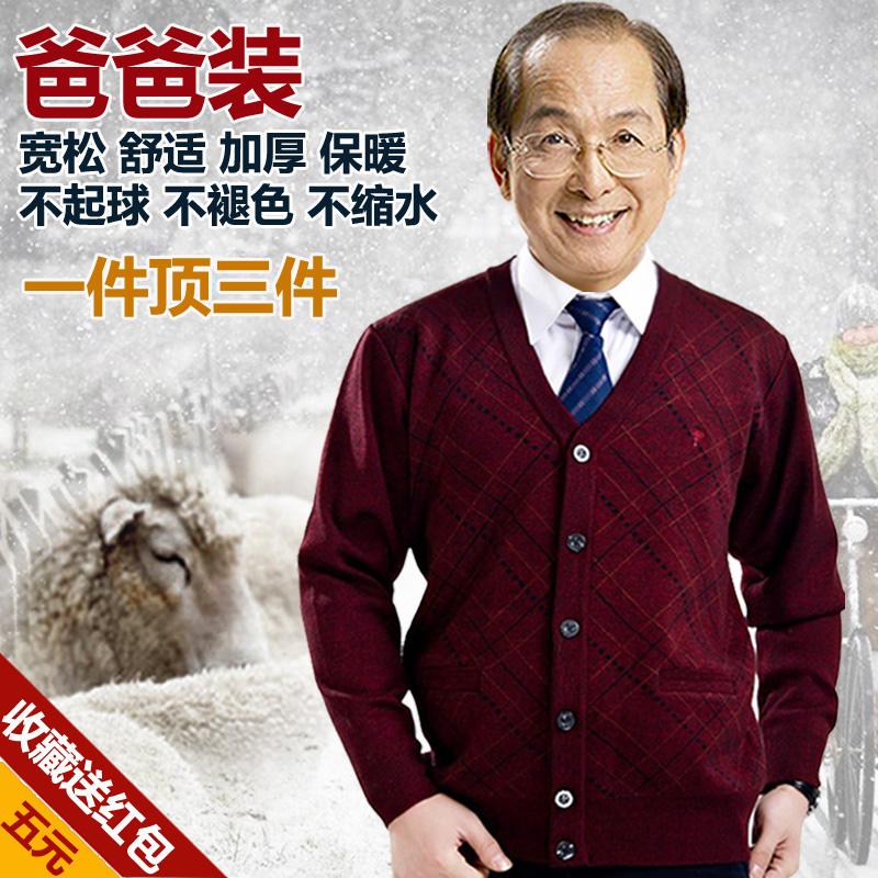 男士开衫针织衫 秋冬季老人毛衣男加厚中老年人爸爸装羊毛衫中年羊绒针织开衫大码_推荐淘宝好看的男开衫针织衫