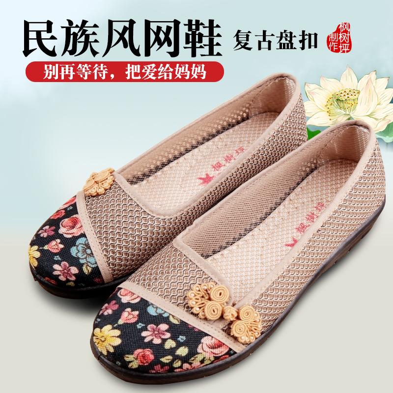 女士平底鞋 老北京布鞋女鞋妈妈鞋中老年奶奶绣花平底民族风软底老太太女单鞋_推荐淘宝好看的女平底鞋