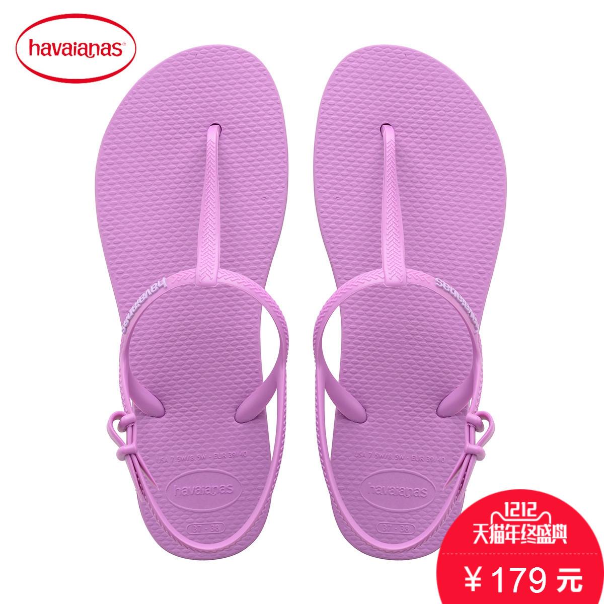 紫色凉鞋 Havaianas新品2016女款后带凉鞋freedom紫色人字拖鞋哈瓦那_推荐淘宝好看的紫色凉鞋