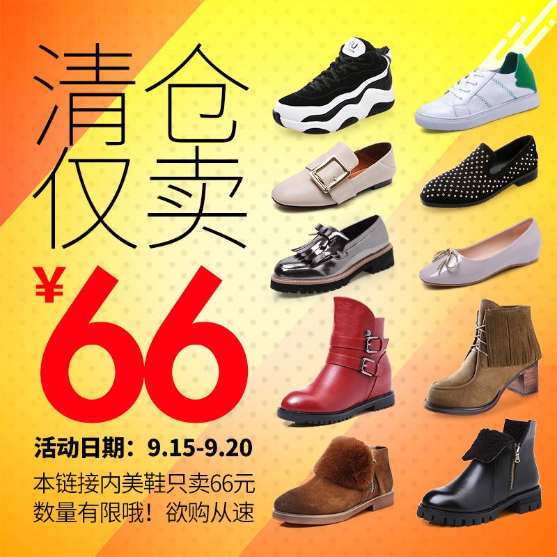 百丽单鞋 HHBL花卉百丽回馈客户9.15-9.20凉鞋 单鞋 靴子清仓只要66元_推荐淘宝好看的百丽单鞋
