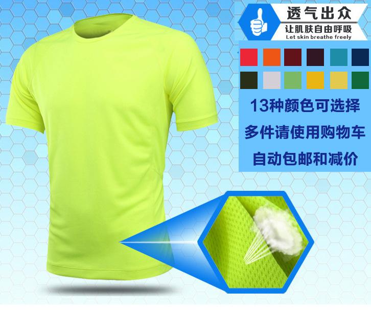 白色T恤 运动户外新款 男女跑步速干透气弹力 纯色广告衫圆领宽松短袖T恤_推荐淘宝好看的白色T恤