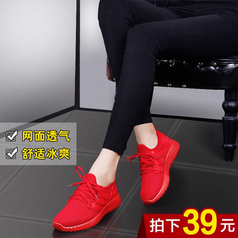 红色平底鞋 小红色鞋女2017新款女鞋夏季休闲运动鞋女平底韩版网鞋女透气百搭_推荐淘宝好看的红色平底鞋