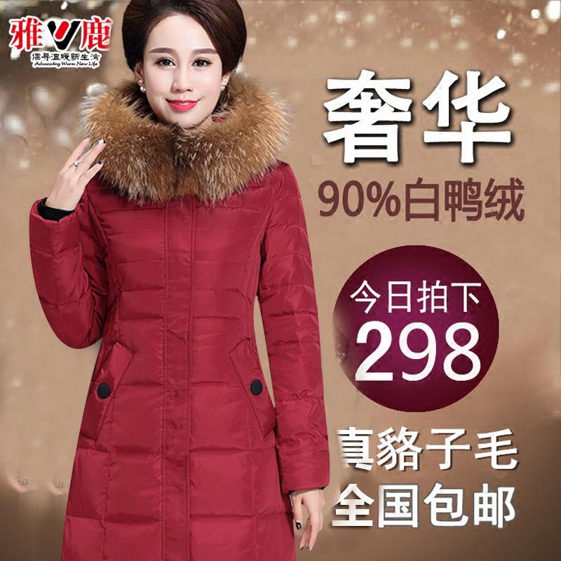 红色羽绒服 雅鹿中老年羽绒服女士中长款中年妈妈修身毛领冬装加厚大码外套_推荐淘宝好看的红色羽绒服