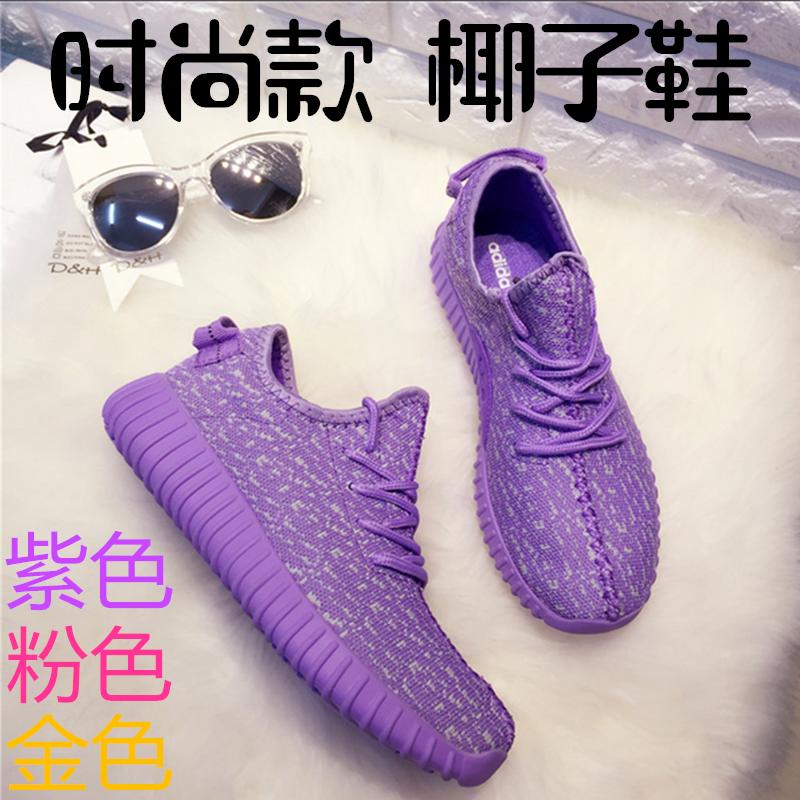 紫色平底鞋 2017春夏新款韩国原版粉色紫色椰子鞋网面透气运动鞋平底女单鞋子_推荐淘宝好看的紫色平底鞋