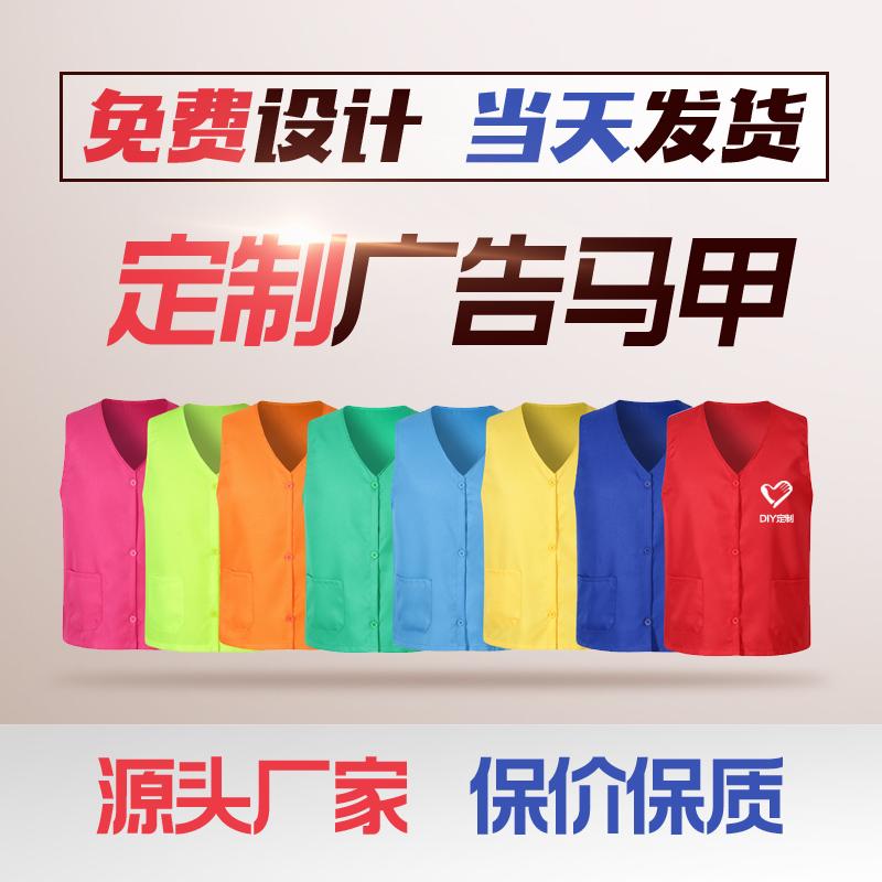 黄色马甲 志愿者马甲定制印logo广告马甲宣传背心儿童超市工作服定做印字_推荐淘宝好看的黄色马甲