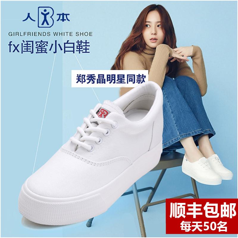 白色松糕鞋 人本白色帆布鞋女秋内增高小白鞋厚底布鞋学生女鞋黑色松糕跟板鞋_推荐淘宝好看的白色松糕鞋