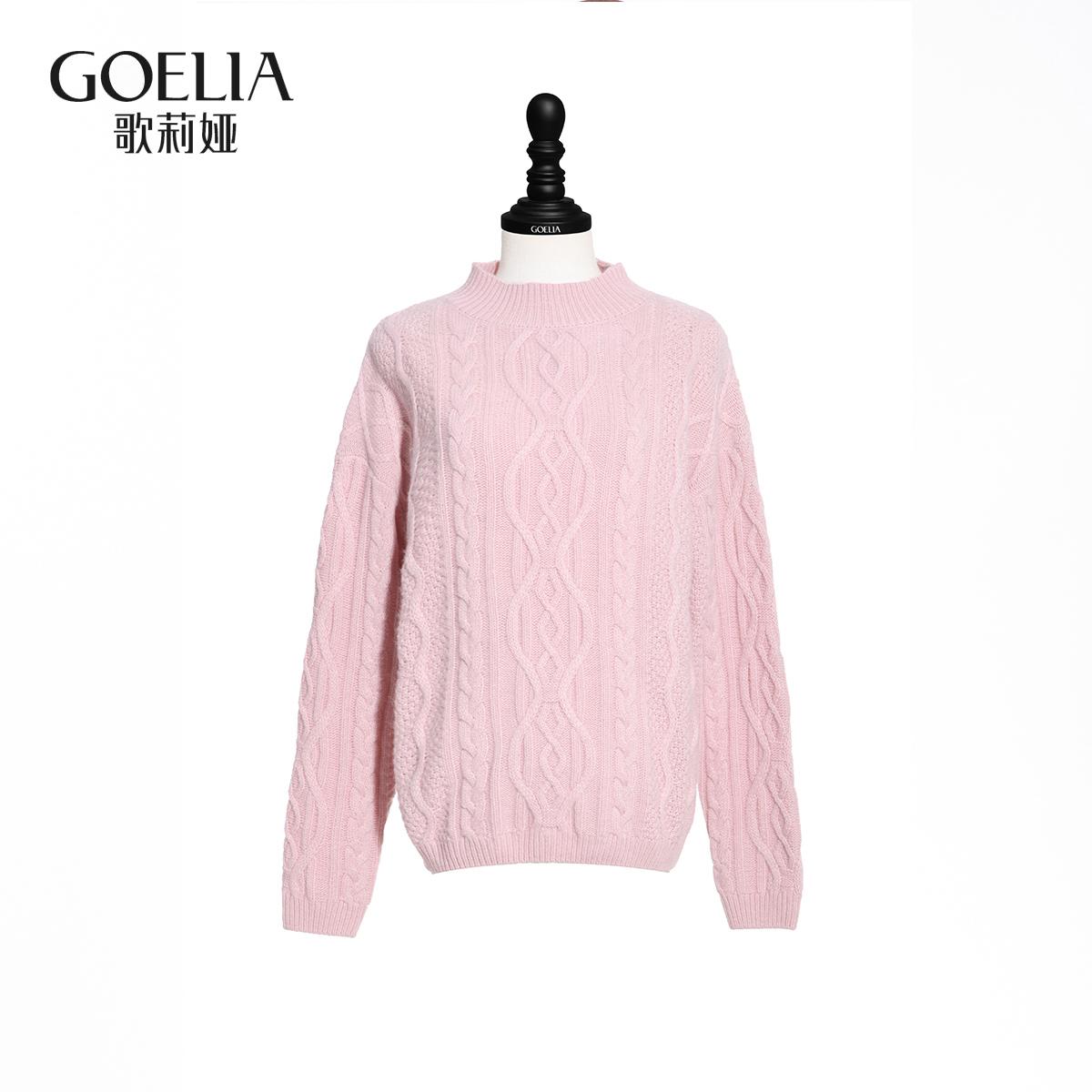 歌莉娅女装 GLORIA歌莉娅女装 长袖毛线衫粗针扭花毛衣女16CJ5J650_推荐淘宝好看的歌莉娅