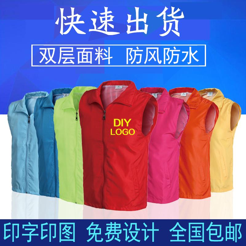 紫色背心 志愿者红马甲定制广告衫背心定做活动义工超市工作服工衣印字LOGO_推荐淘宝好看的紫色背心