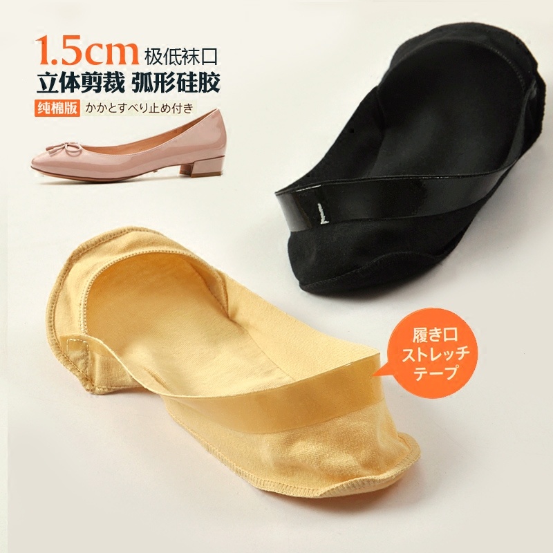 丝袜高跟鞋 1.5cm超低袜口浅口单鞋高跟鞋船袜 防滑不掉跟女袜纯棉隐形袜女_推荐淘宝好看的女袜高跟鞋
