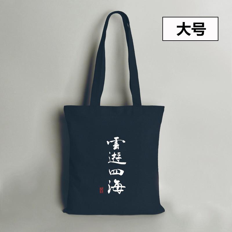 白色帆布包 大号男女中国风汉字帆布包学生学习手拎布袋黑色白色单肩文艺布包_推荐淘宝好看的白色帆布包