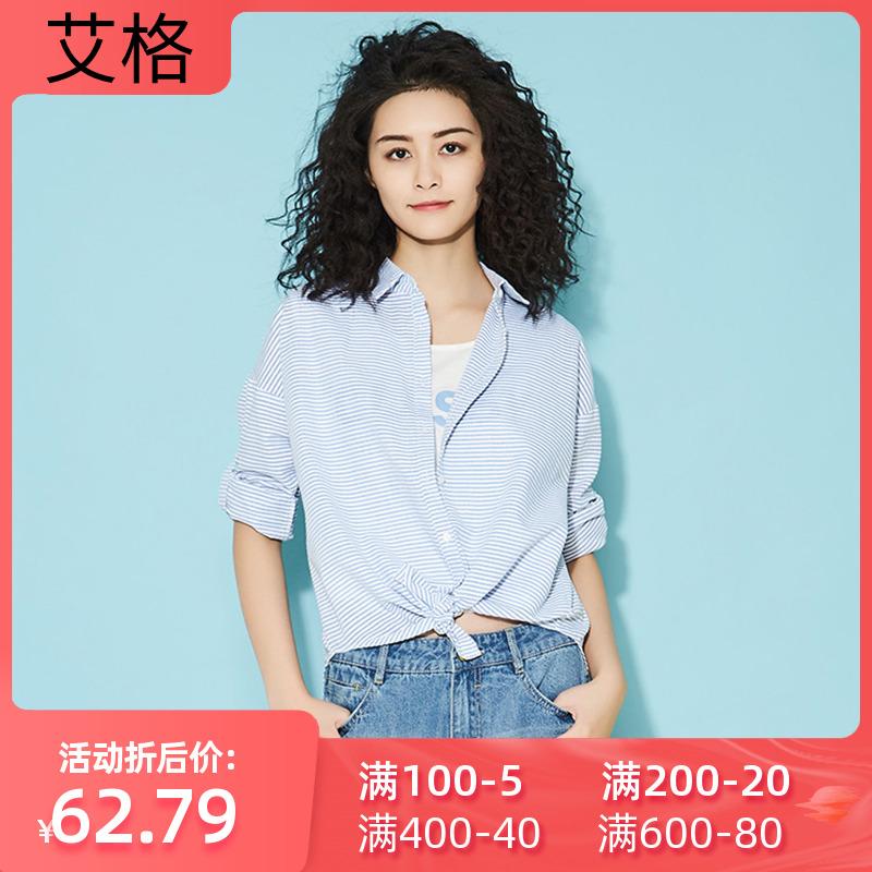 艾格女装折扣店 艾格2020新款夏季女装个性小众休闲舒适条纹休闲衫Z143_推荐淘宝好看的艾格女装