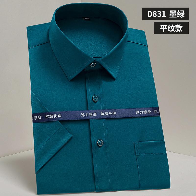 绿色衬衫 夏季短袖衬衫男弹力免烫商务休闲墨绿色衬衣男半袖爸爸装薄款寸杉_推荐淘宝好看的绿色衬衫