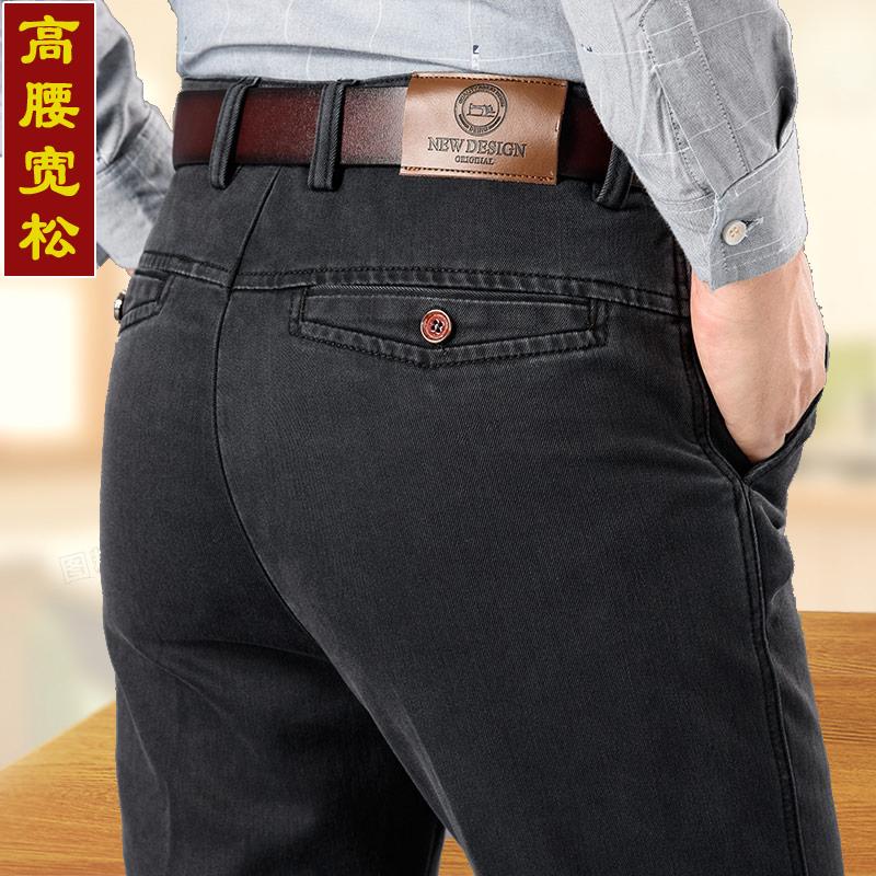 男士直筒牛仔裤 春秋款中年牛仔裤男高腰直筒中老年人穿爸爸装宽松裤子40-50-60岁_推荐淘宝好看的男直筒牛仔裤