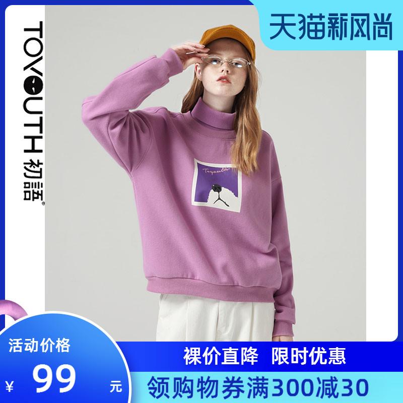 紫色卫衣 初语官方旗舰店高领卫衣女2021年新款宽松韩版加厚加绒紫色外套_推荐淘宝好看的紫色卫衣