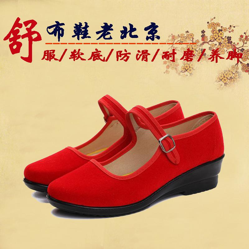 红色坡跟鞋 老北京布鞋女坡跟红色广场舞鞋拉带礼仪上班休闲平绒红布鞋跳舞鞋_推荐淘宝好看的红色坡跟鞋