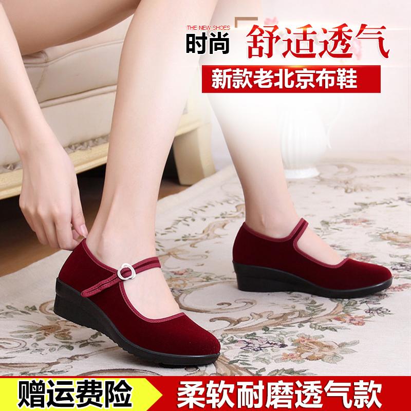 红色坡跟鞋 老北京布鞋女鞋中跟单鞋坡跟黑一代工装工作鞋红色舞蹈妈妈跳舞鞋_推荐淘宝好看的红色坡跟鞋