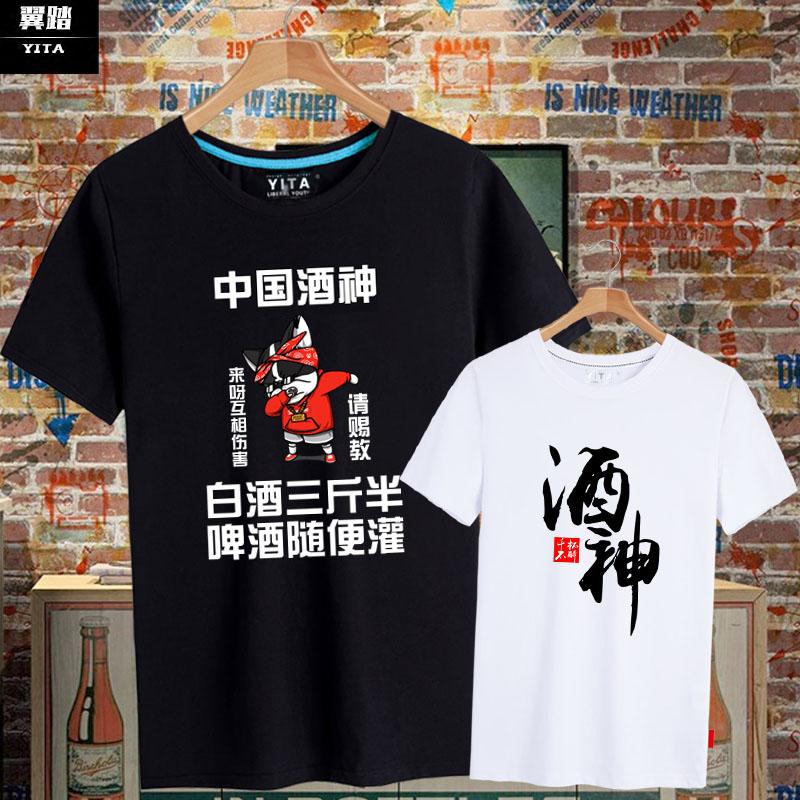 女装短袖t恤 中国酒神千杯不醉喝酒文化T恤短袖男女创意上衣服纯棉半袖衫体恤_推荐淘宝好看的女女短袖t恤